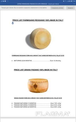 Итальянский сыр Пармезан, Грано Падано, Проволон